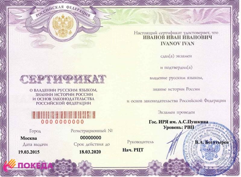 сертификат на знание русского для украинцев