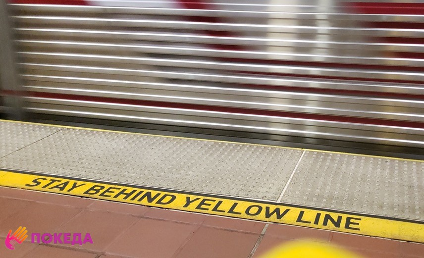 stay behind yellow line