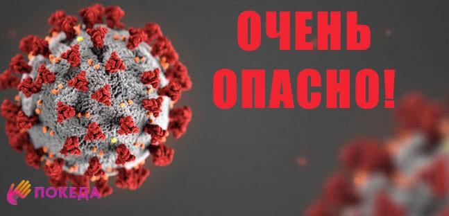коронавирус очень опасен