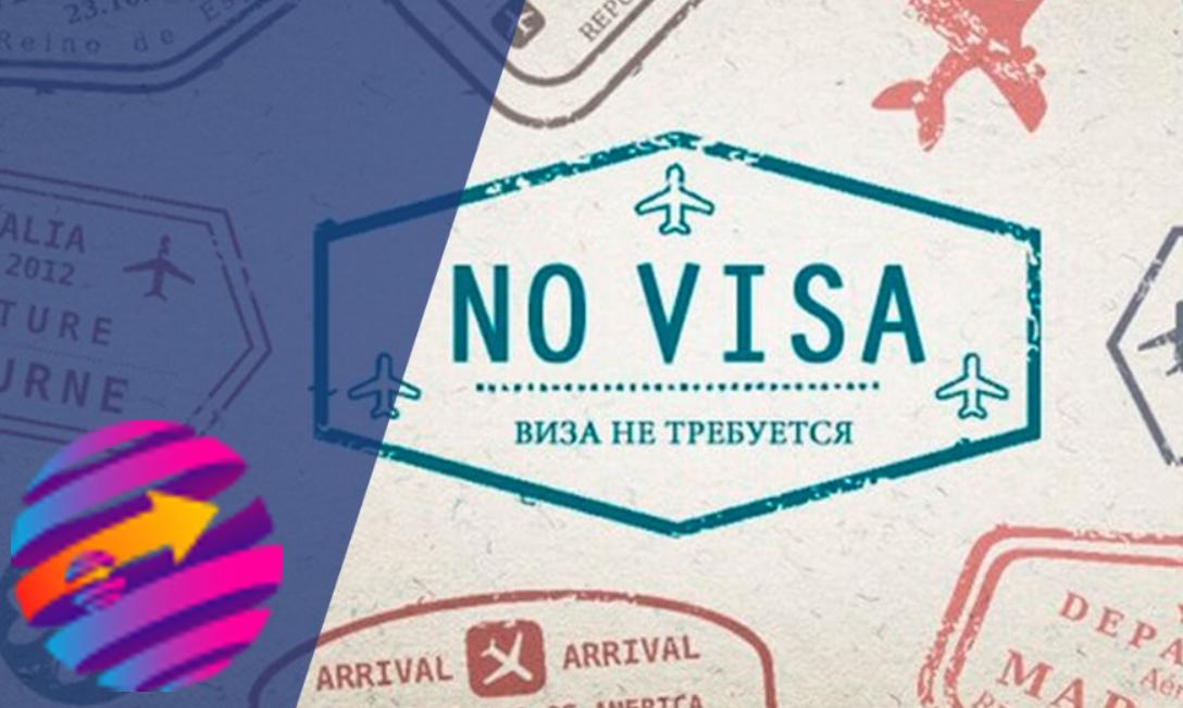 Безвизовое путешествие с румынским паспортом