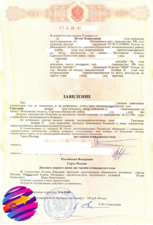 Документ от родителей/согласие на получение ребенком гражданства Румынии
