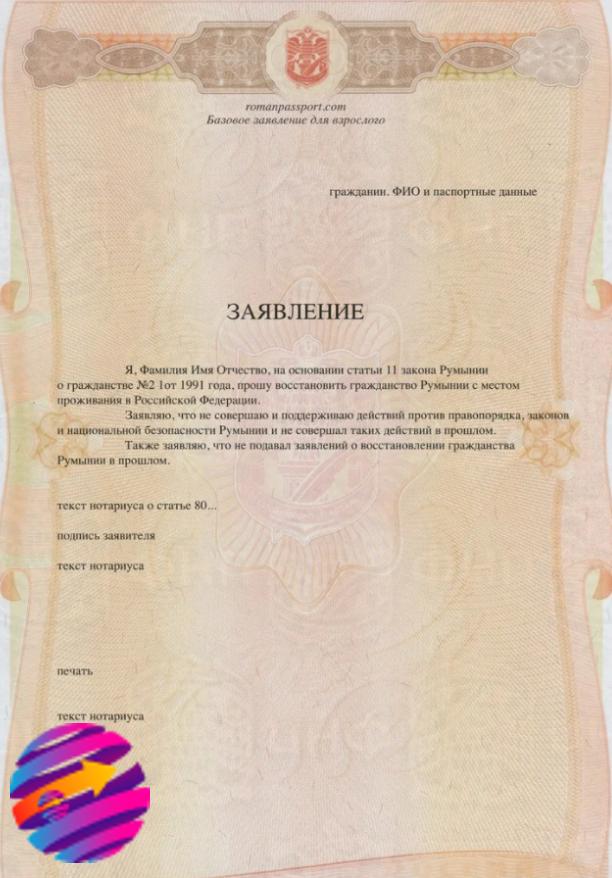 Прошение о восстановлении румынского гражданства