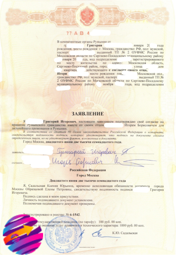 Документ/согласие от ребенка-репатрианта на получение гражданства Румынии