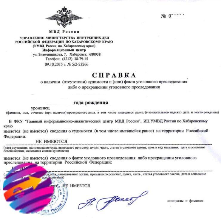 Документ о наличии/отсутствии судимости на паспорт Румынии