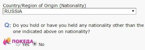 Гражданство вопрос