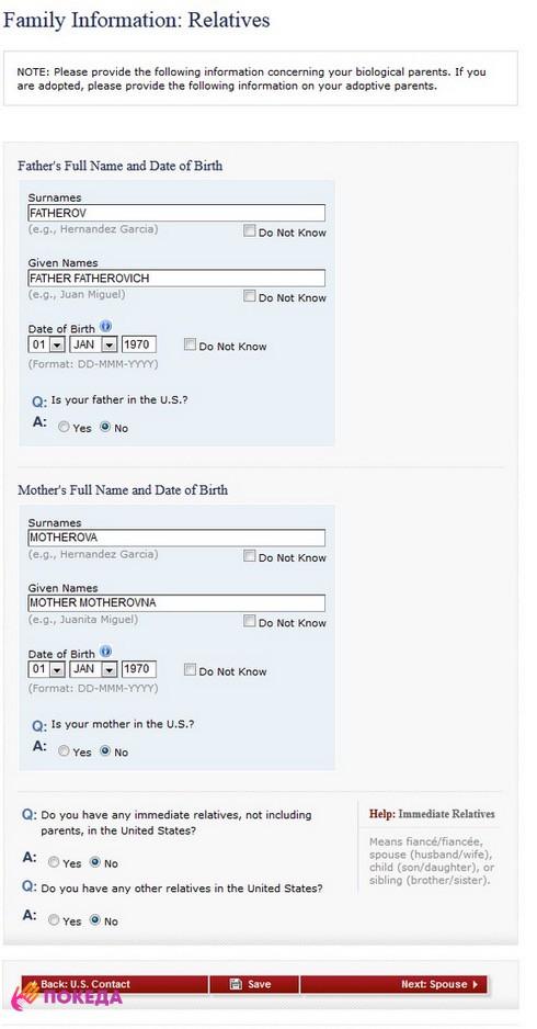 информация о семье в анкете на визу сша
