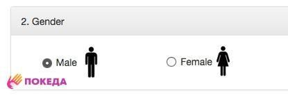 пол - мужчина или женщина