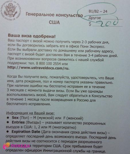 виза в США одобрена