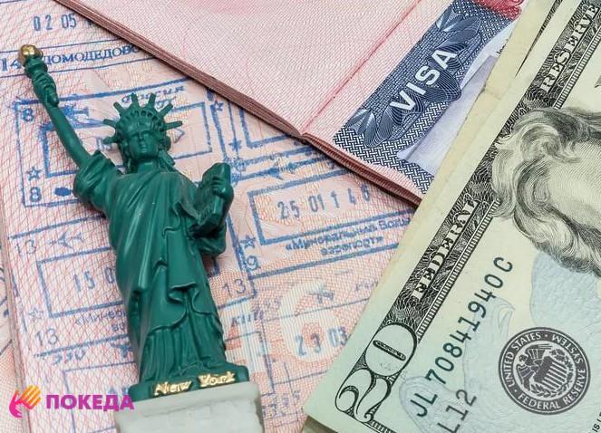 Сроки ожидания визы США