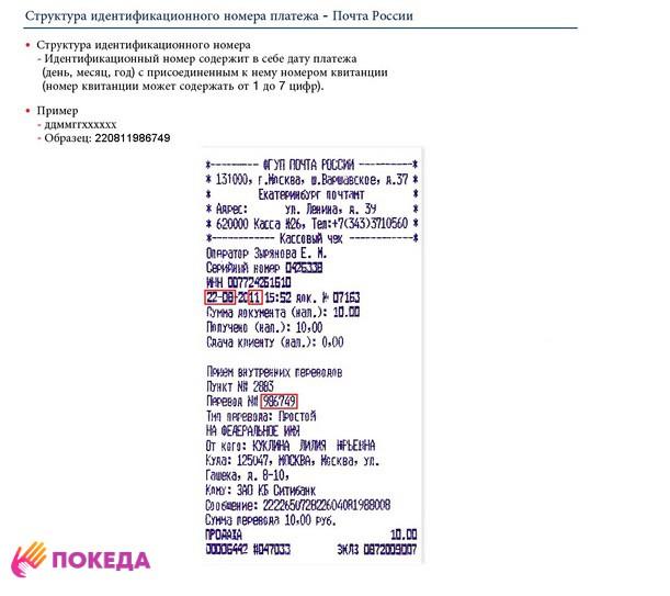 номер платежа на Почте России
