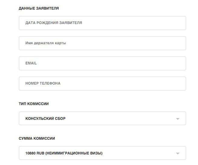 оплата сбора на сайте банка русский стандарт