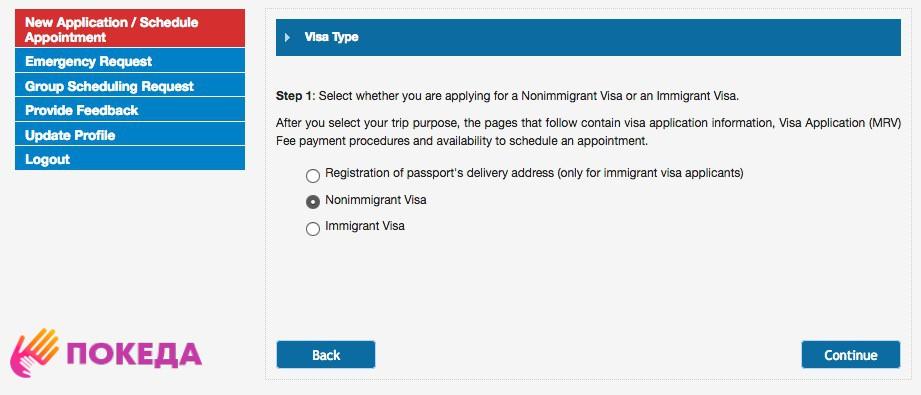начала заполнения анкеты на собеседование на визу США
