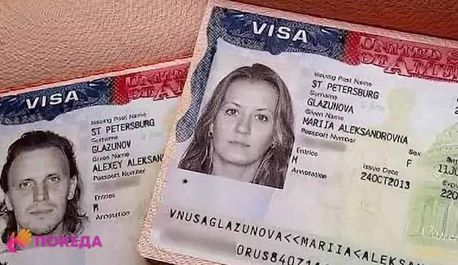 Виза в США, наклеенная в паспорт