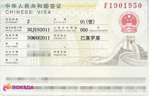 рабочая виза в Китай
