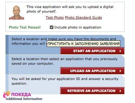 заполнение анкеты на туристическую визу в США
