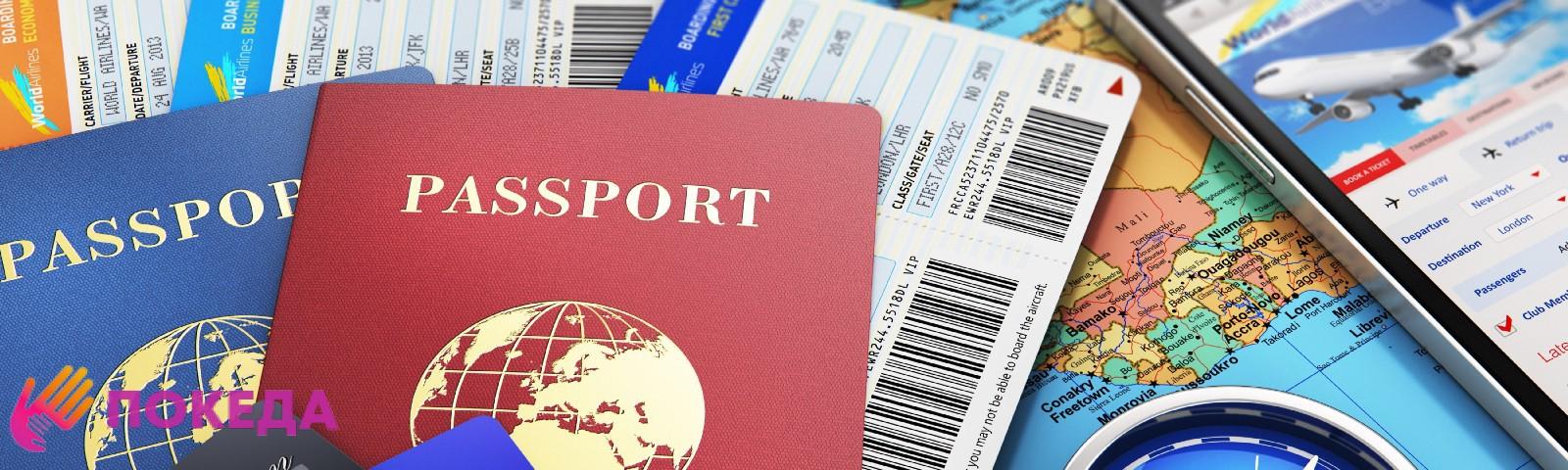 загранпаспорта карточка и смартфон