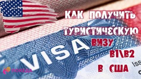 как получить визу B1 в США