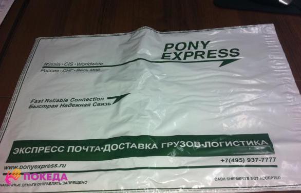 письмо от Пони Экспресс