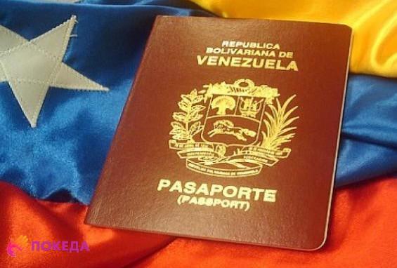 Нужна ли виза в Венесуэлу для граждан РФ, виды виз