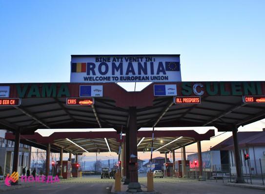 Граница Румынии, шенген