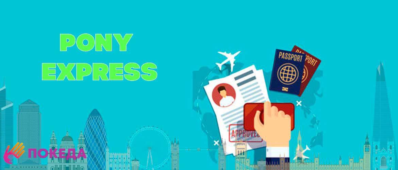 услуги в посощи по получению визы США Пони Экспресс