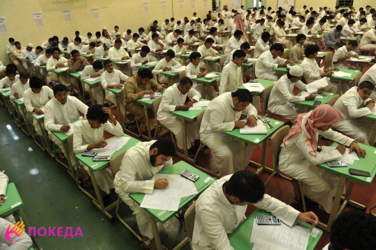 Экзамен у студентов Саудовской Аравии