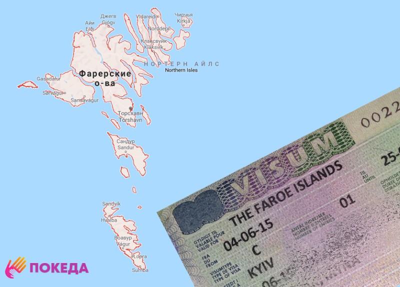 Виза на Фарерские острова