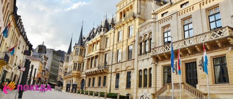 Дворец в Люксембурге