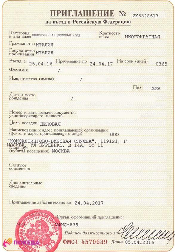 Приглашения на бланках уфмс для пилотов член экипажа