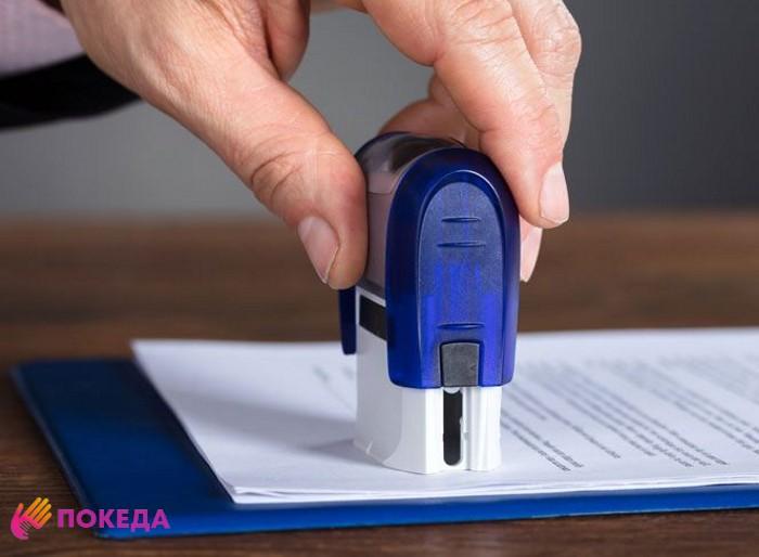 Поставить печать на документ