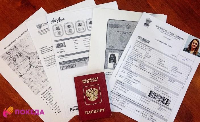 Подача документов на визу