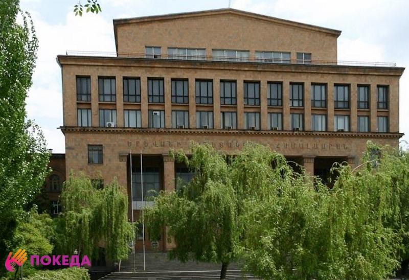 Институт в Армении