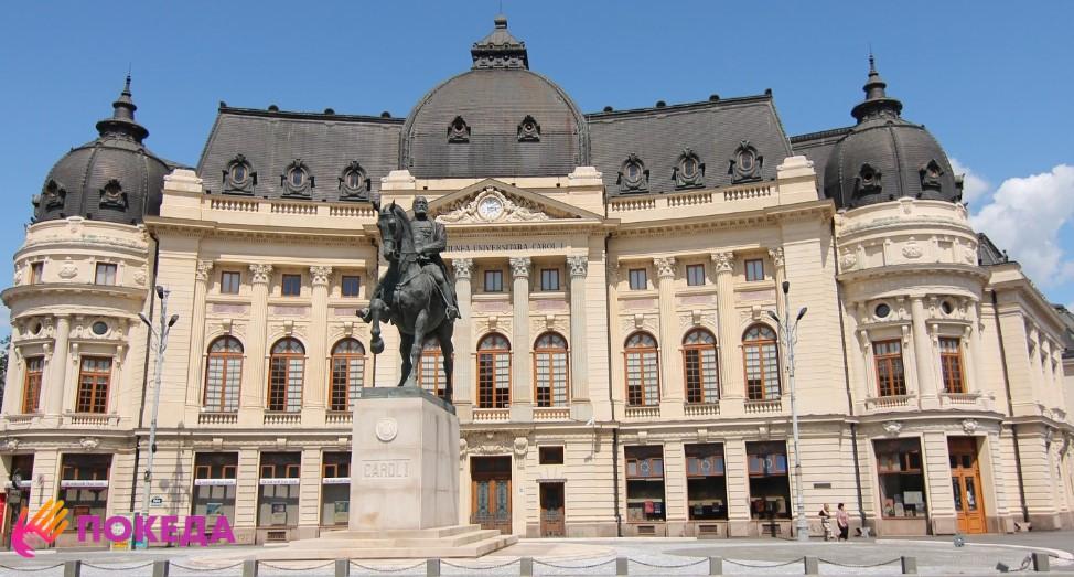 Университет Бухареста