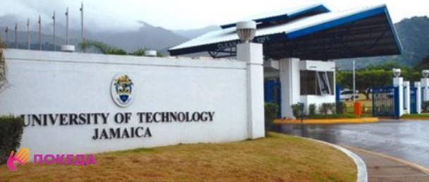 University of Technology Jamaica