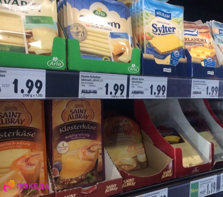 Сыр нарезанный