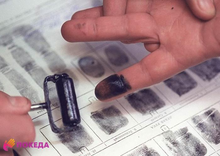 Снять отпечатки пальцев