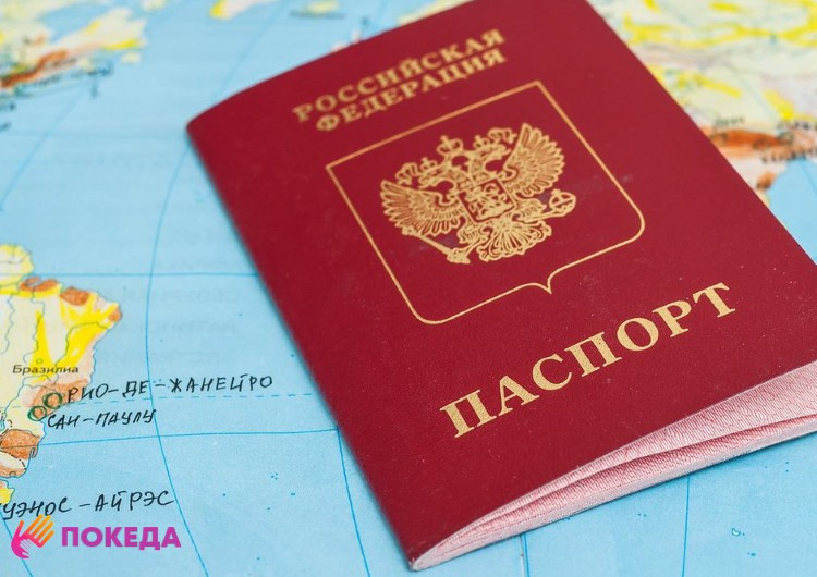 Старый паспорт