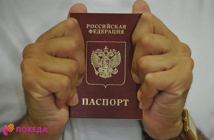 Замененный паспорт