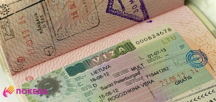 Литовская виза