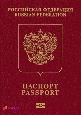 Какие документы необходимы для оформления загранпаспорта в 2019 году
