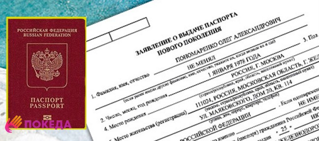 Загранпаспорт белгород для детей