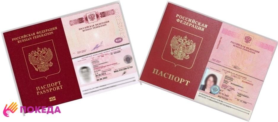Новый и старый паспорт