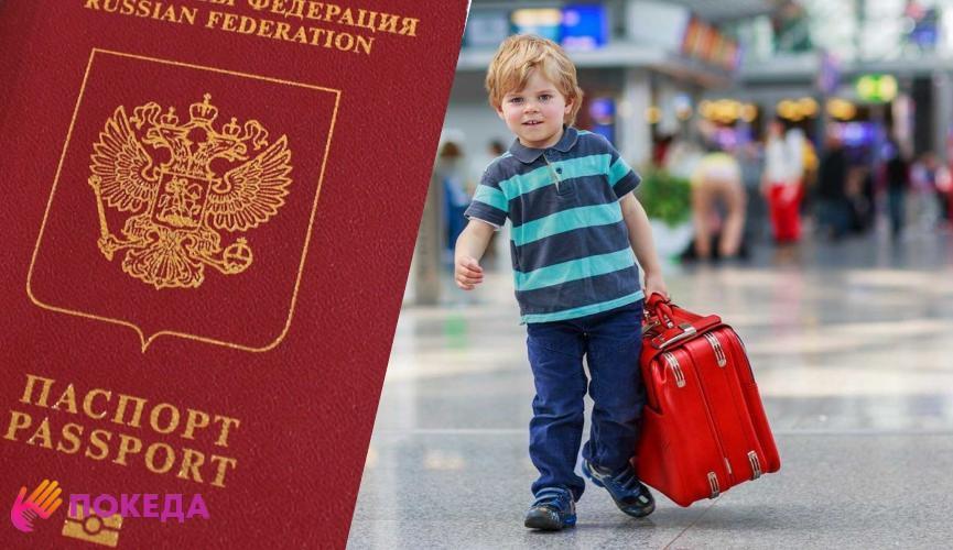 Получить загранпаспорт детям уфа