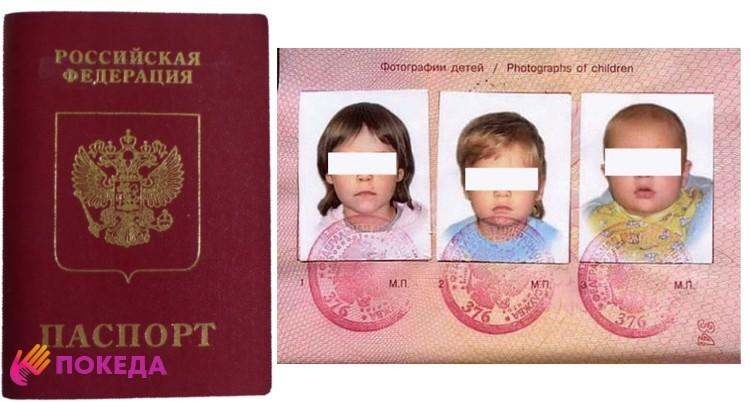 Дети в загранпаспорте