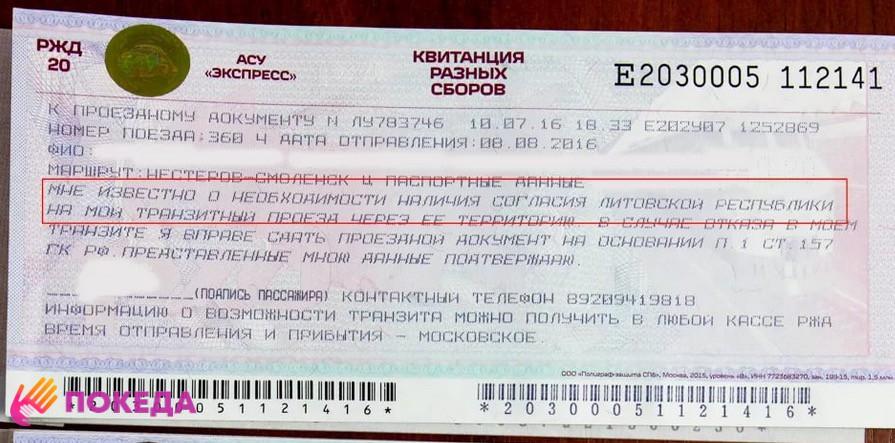 уведомление в билете о Литве