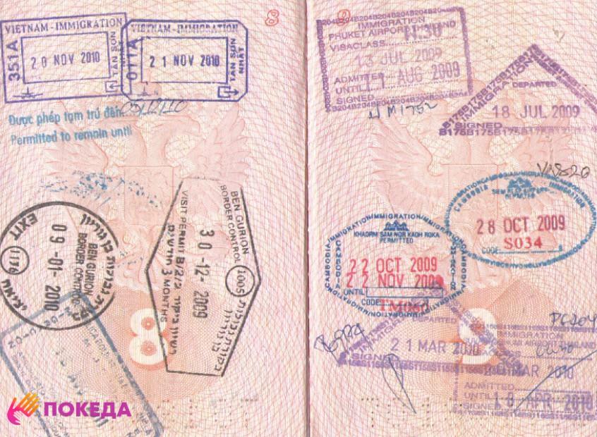 штампы в паспорте