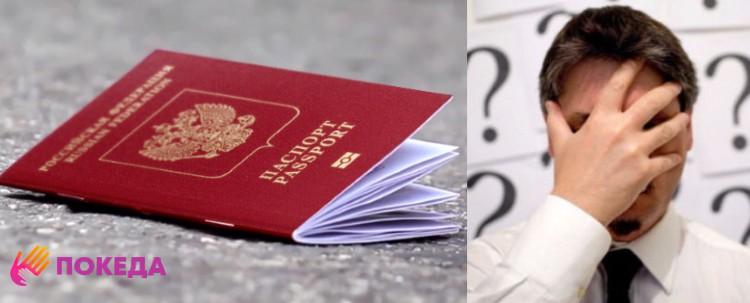 Потерялся паспорт