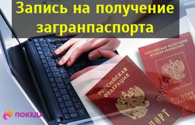 запись на получение загранпаспорта
